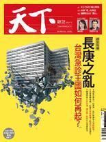 【天下雜誌 第629期】長庚之亂台灣急診王國如何再起?