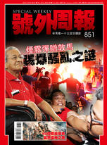 Special Weekly 號外周報 851期(2017)