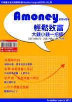 2017/08/21 Amoney財經e周刊 第246期