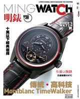 明錶 MING WATCH 第38期