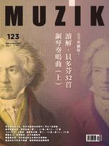 MUZIK古典樂刊 NO.123