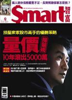 Smart智富月刊 2017年9月/229期