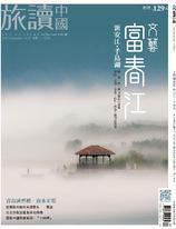 or旅讀中國 9月號/2017 第67期