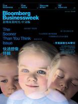 《彭博商業周刊/中文版》第128期