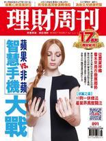 理財周刊891期:智慧手機大戰