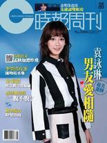 時報周刊 (娛樂版) 2017/9/22 第2066期