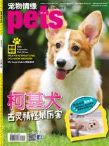 Pets 宠物情缘 10月号 (2017)