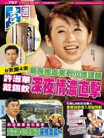 壹週刊 2016/6/22 第787期