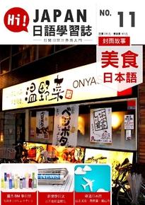 HI!JAPAN日語學習誌 第十一期