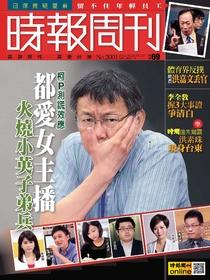 時報周刊 (時事版) 2016/6/24 第2001期
