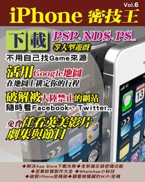 iPhone 密技王 Vol.6【即開即玩模擬器】