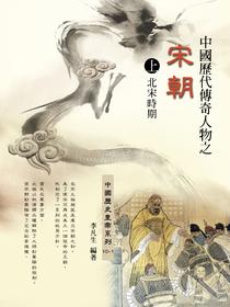 中國歷代傳奇人物之宋朝~北宋