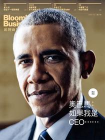 《彭博商業周刊/中文版》第97期