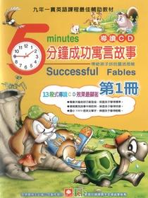 5分鐘成功寓言(中英雙語)第1冊[有聲書]