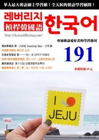 槓桿韓國語學習週刊_第191期