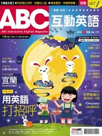 ABC互動英語雜誌2016年9月號NO.171