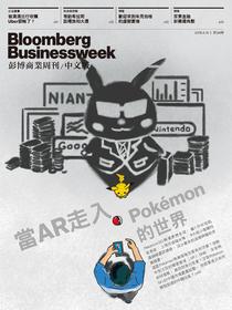 《彭博商業周刊/中文版》第99期