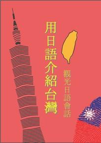 用日語介紹台灣:觀光日語會話
