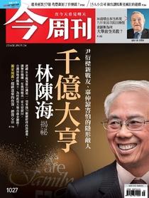 【今周刊】NO1027 千億大亨 林陳海
