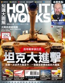 知識大圖解國際中文版2016年9月號No.24