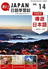 HI!JAPAN日語學習誌_第十四期
