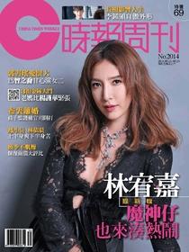 時報周刊 (娛樂版) 2016/9/23 第2014期