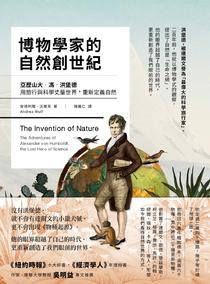 博物學家的自然創世紀