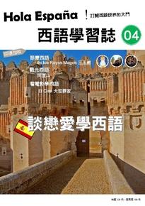 Hola España 西語學習誌_第四期