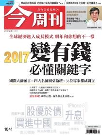 【今周刊】NO1041 2017變有錢 必懂關鍵字