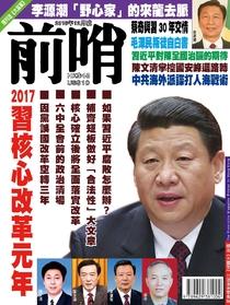 前哨月刊2016年12月號第310期