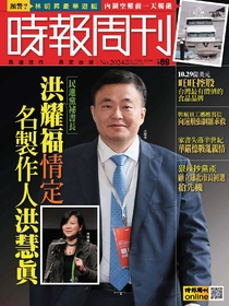 時報周刊 (時事版) 2016/12/2 第2024期