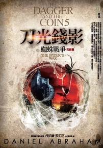 刀光錢影5:蜘蛛戰爭(完結篇)