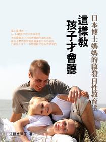 這樣教孩子才會聽:日本博士媽媽的啟發自性教育法(增修版)