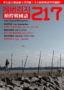 槓桿韓國語學習週刊_第217期