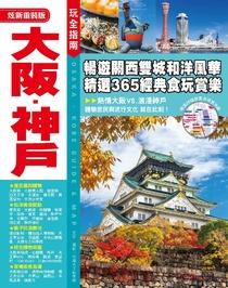 大阪神戶玩全指南17-18