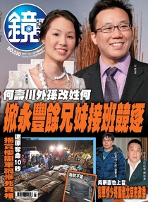 鏡週刊 2017年2月15日 第20期