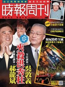 時報周刊 (時事版) 2017/2/17 第2035期
