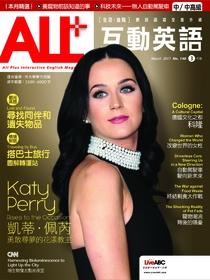ALL+互動英語雜誌2017年3月號No.148