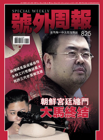 Special Weekly 號外周報 825期(2017)