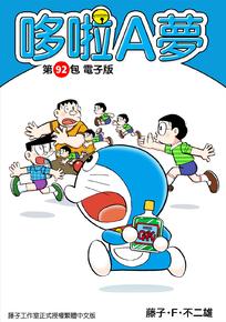 哆啦A夢 第92包 電子版