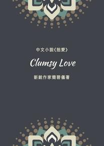 中文小說《拙愛》Clumsy Love