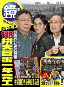 鏡週刊 2017年2月22日 第21期
