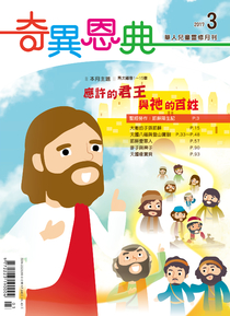 奇異恩典靈修月刊【有聲書】2017年03月號