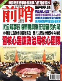 前哨月刊2017年3月號第313期