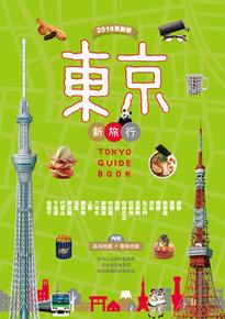 東京新旅行