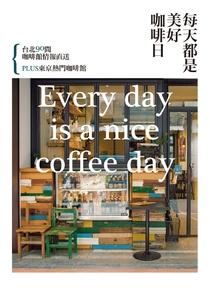 每天都是美好咖啡日