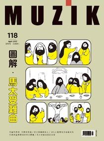 MUZIK古典樂刊 NO.118