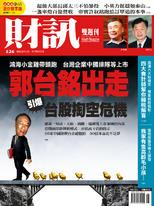 《財訊雙週刊》526期-郭台銘出走 引爆台股掏空危機