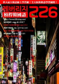 槓桿韓國語學習週刊_第226期