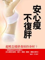 安心瘦,不復胖:超模怎樣排毒保持身材?(增修版)